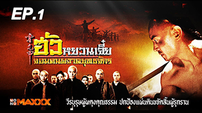 ดูหนังจีนชุด ฮัวหยวนเจี๋ย จอมคนผงาดยุทธจักร