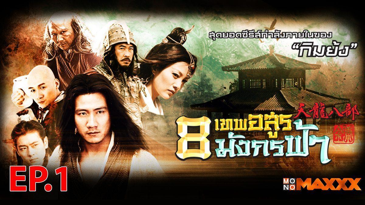 ดูหนังจีนชุด แปดเทพอสูรมังกรฟ้า