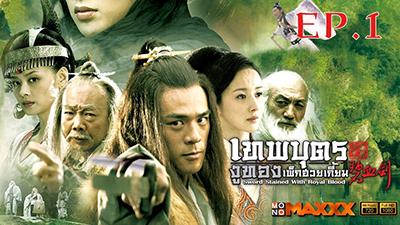 ดูหนังจีนชุด เทพบุตรงูทองเพ็กฮวยเกี้ยม