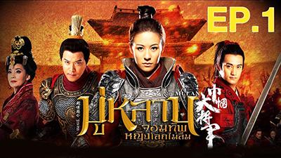 ดูหนังจีนชุด มู่หลาน จอมทัพหญิงโลกไม่ลืม