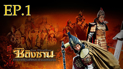 ดูหนังจีนชุด ซิติงซาน ทายาทขุนศึกสะท้านแผ่นดิน