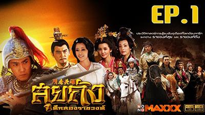 ดูหนังจีนชุด สุยถัง ศึกสองราชวงศ์