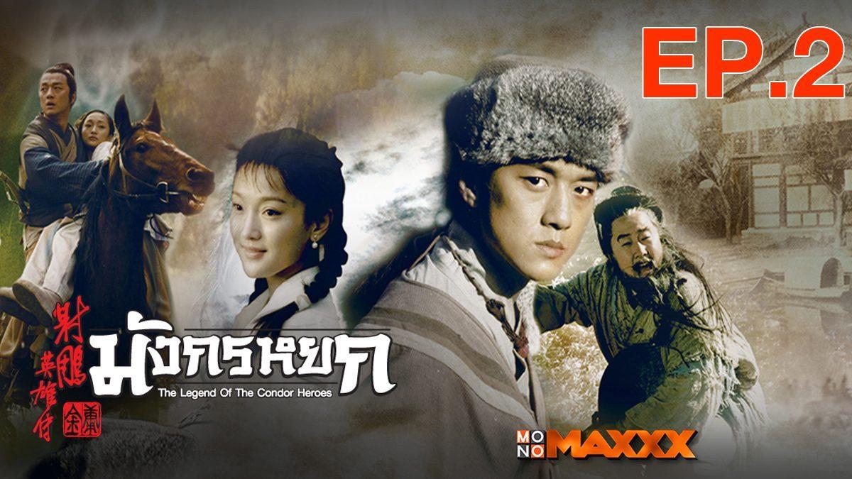 ดูหนังจีนชุด มังกรหยก
