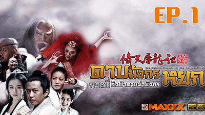 ดูหนังจีนชุด ดาบมังกรหยก