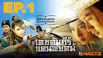 ดูหนังจีนชุด เดชคัมภีร์แดนพยัคฆ์