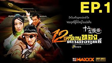 ดูหนังจีนชุด 12 เหรียญทองคะนองฤทธิ์