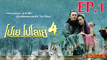 ดูหนังจีนชุด โปเยโปโลเย 4
