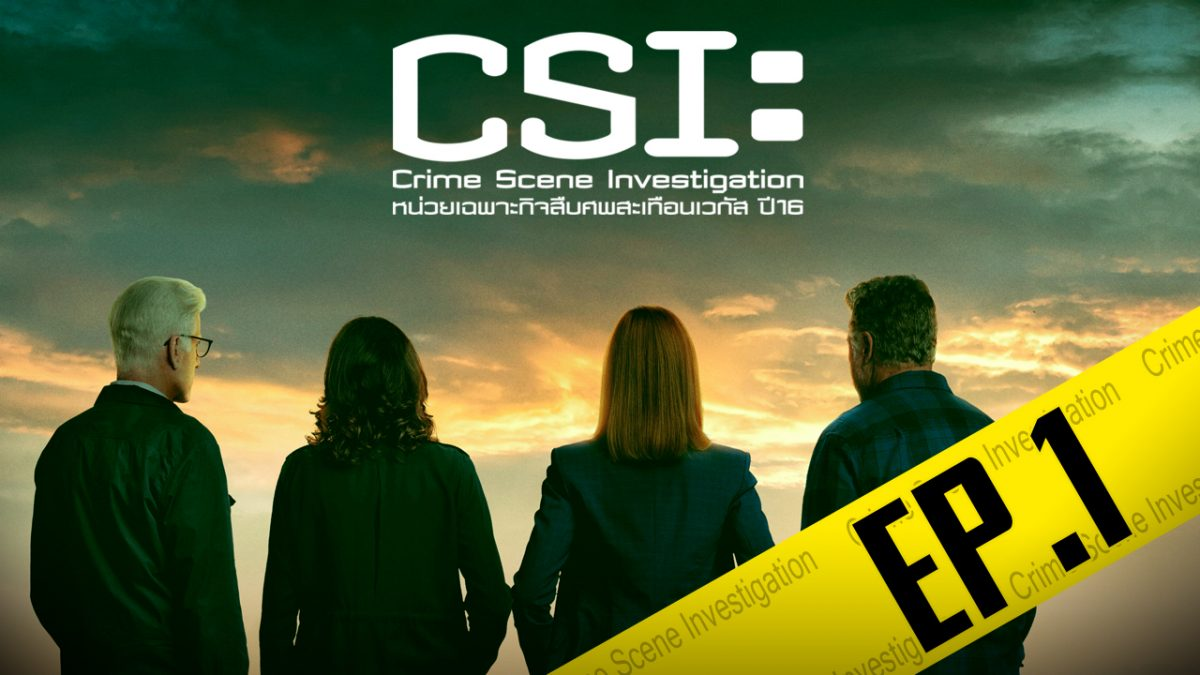 CSI:Crime Scene Investigation หน่วยเฉพาะกิจสืบศพสะเทือนเวกัส ปี16