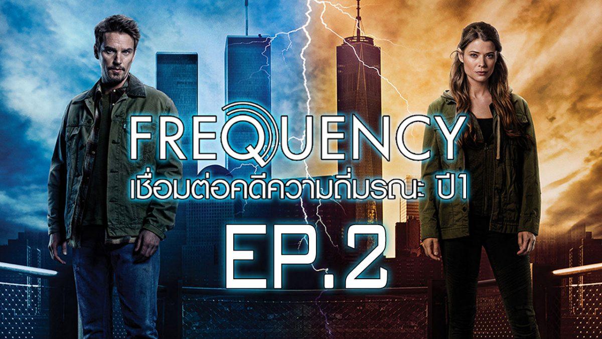 Frequency เชื่อมต่อคดีความถี่มรณะ ปี 1