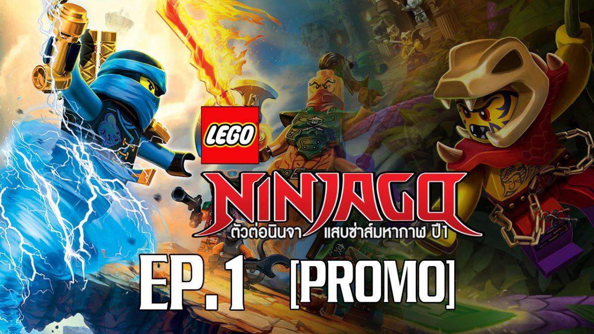 Lego Ninjago มหัศจรรย์อัศวินเลโก้ S1