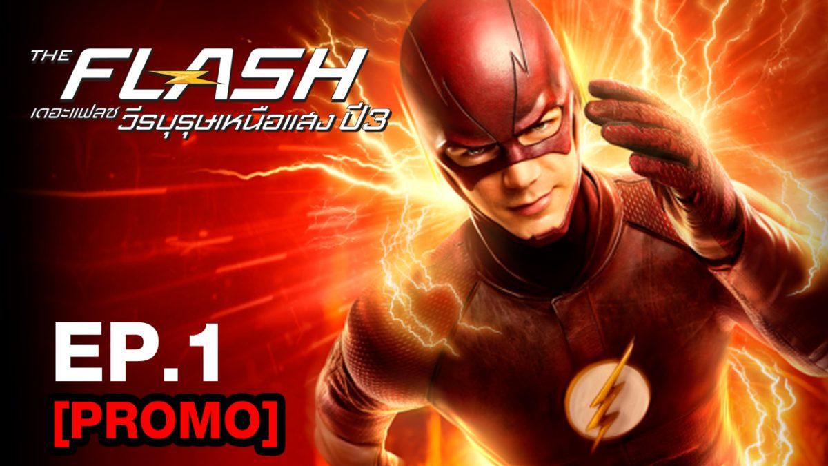 The Flash เดอะแฟลช วีรบุรุษเหนือแสง ปี3