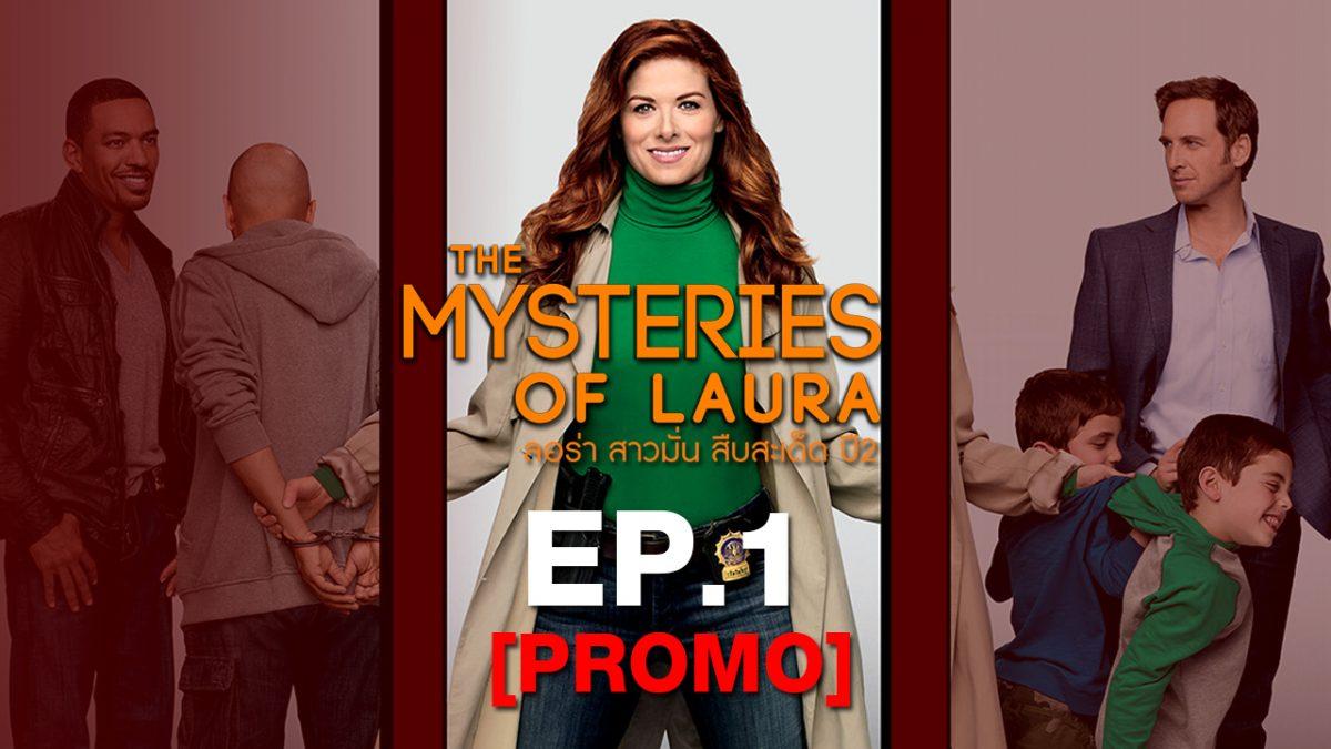 The Mysteries of Luara ลอล่า สาวมั่นสืบสะเด็ด ปี2