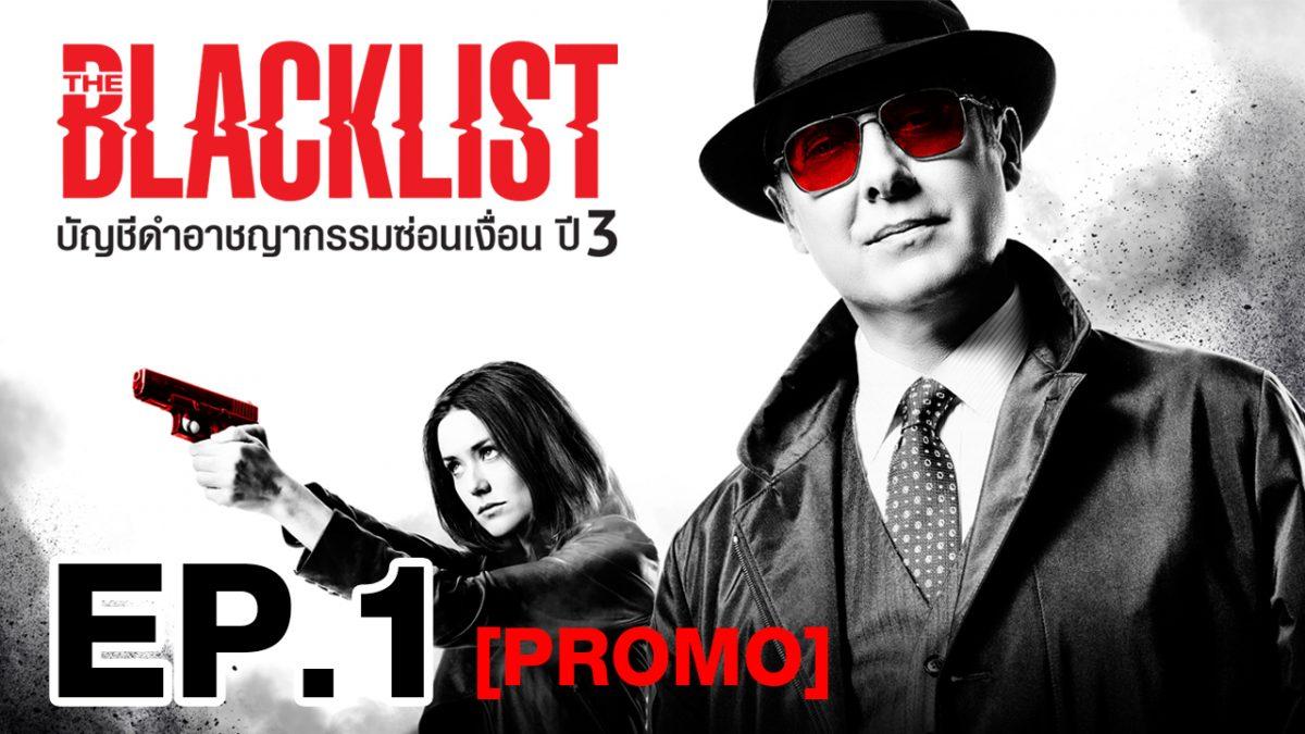 The Blacklist บัญชีดำอาชญากรรมซ่อนเงื่อน ปี3