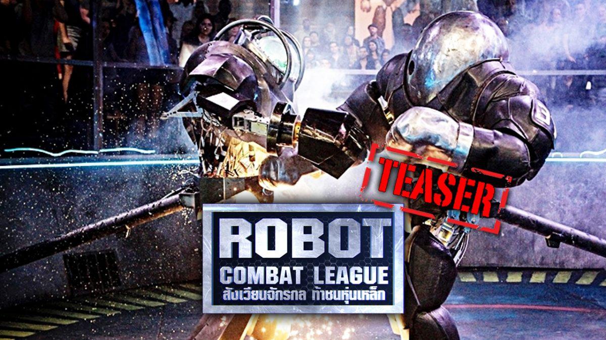 Robot Combat League สังเวียนจักรกล ท้าชนหุ่นเหล็ก S1
