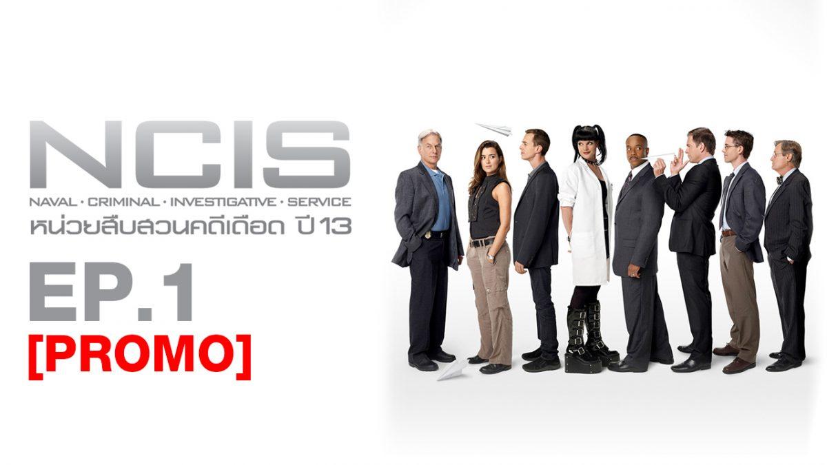 NCIS หน่วยสืบสวนคดีเดือด ปี13