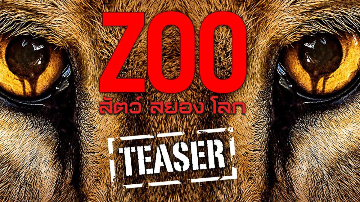 Zoo สัตว์ สยอง โลก ปี2