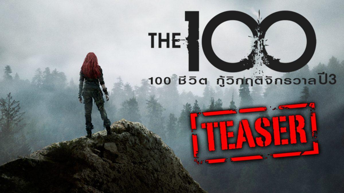 The 100 (100 ชีวิตกู้วิกฤตจักรวาล) ปี3
