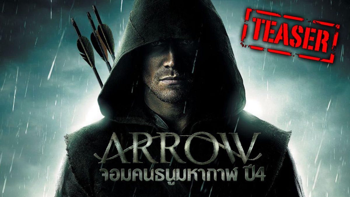 Arrow จอมคนธนูมหากาฬ ปี 4