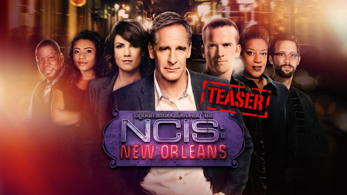 NCIS New Orleans ปฏิบัติการเดือดเมืองคนดุ ปี2