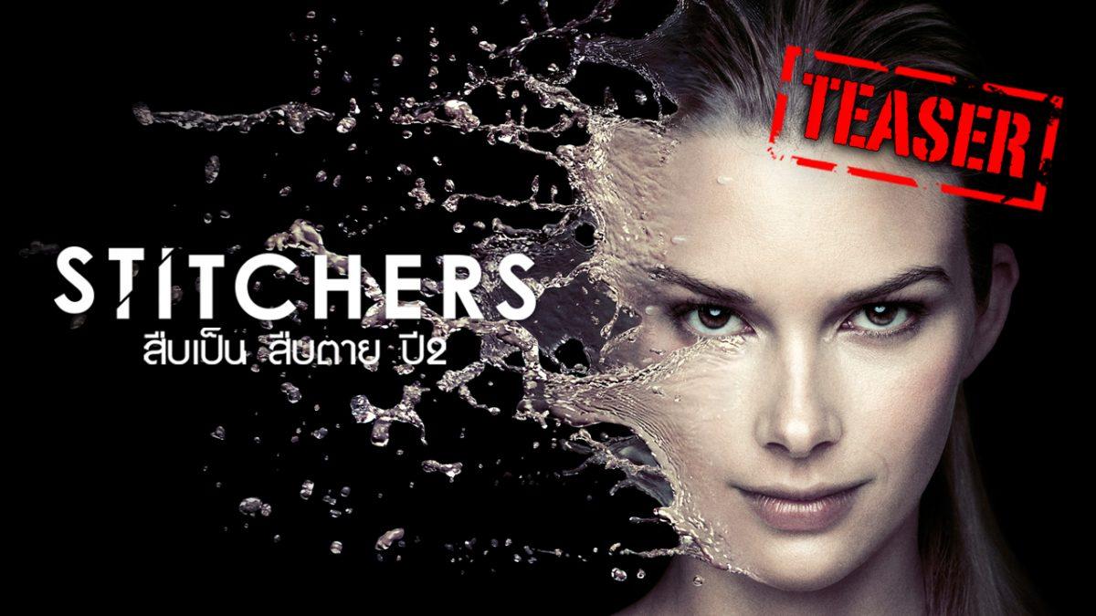 Stitcher สืบเป็น สืบตาย ปี2