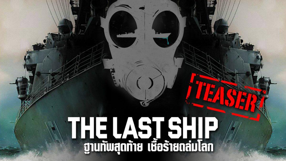 The Last Ship ฐานทัพสุดท้าย เชื้อร้ายถล่มโลก ปี1