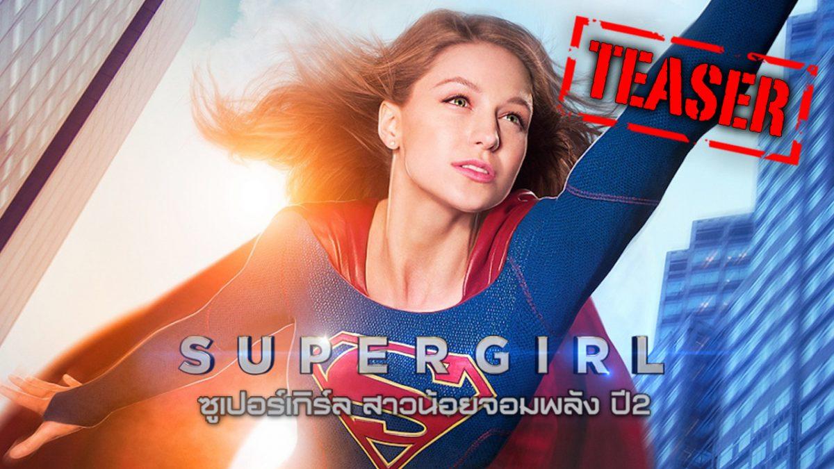 SuperGirl ซูเปอร์เกิร์ล สาวน้อยจอมพลัง ปี2