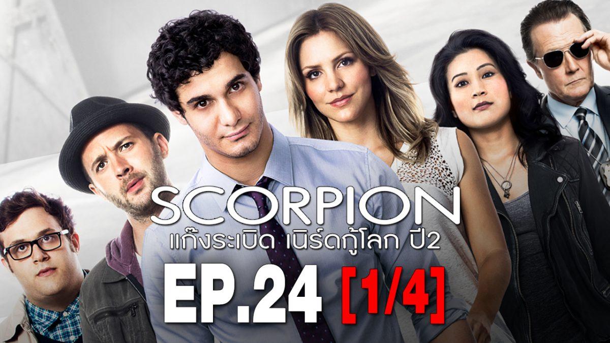 Scorpion แก๊งระเบิด เนิร์ดกู้โลก ปี2