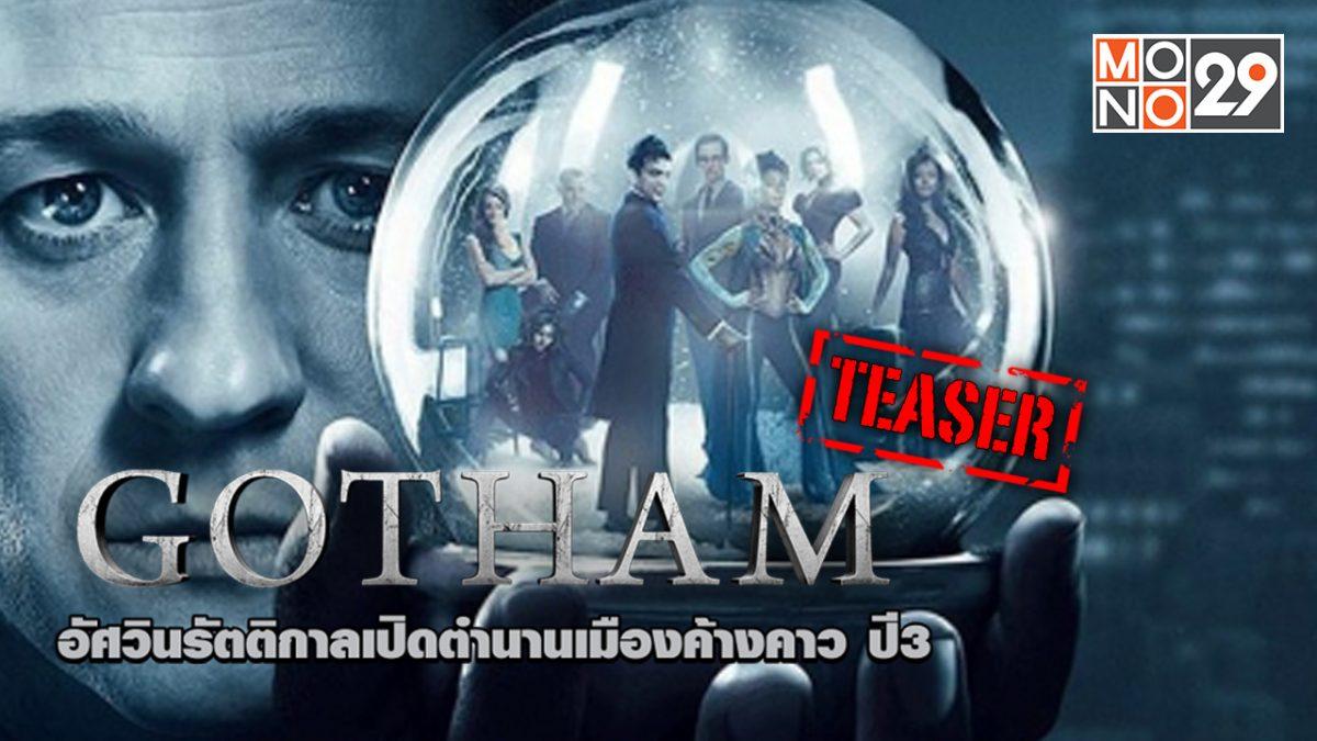 Gotham อัศวินรัตติกาลเปิดตํานานเมืองค้างคาว ปี3