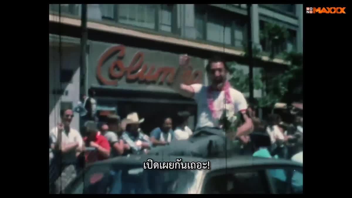 (ไฮไลท์) หนังสารคดี The Times of Harvey Milk 'เดอะ ไทมส์ ออฟ ฮาร์วีย์ มิลค์'