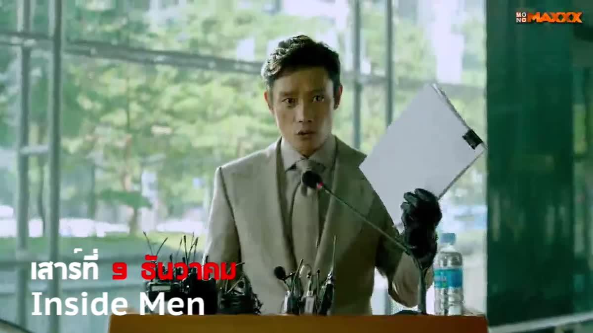 (ไฮไลต์) Inside Men 'การเมืองเฉือนคม'