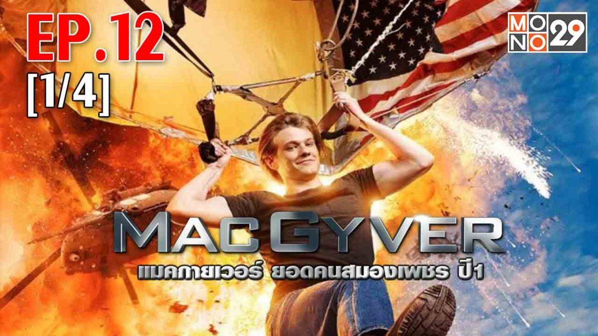 MacGyver แมคกายเวอร์ ยอดคนสมองเพชร ปี 1