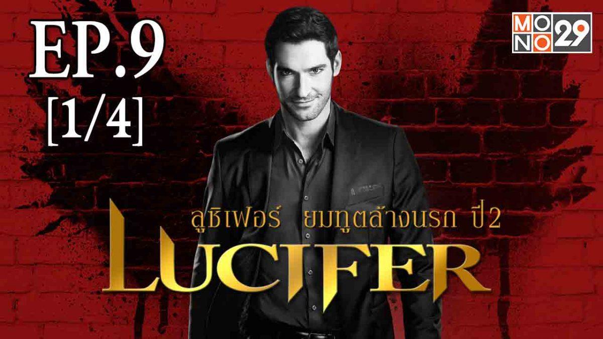Lucifer ลูซิเฟอร์ ยมทูตล้างนรก ปี2