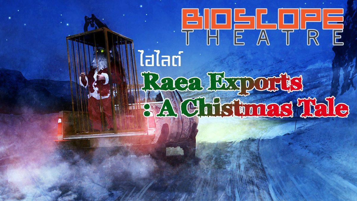ไฮไลท์ Rare Exports: A Christmas Tale 'ซานต้า นรกพันธุ์โหด'