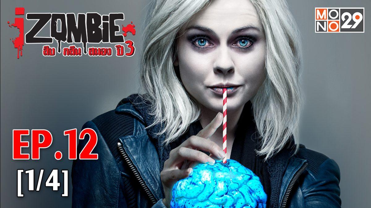iZombie สืบ/กลืน/สมอง ปี 3