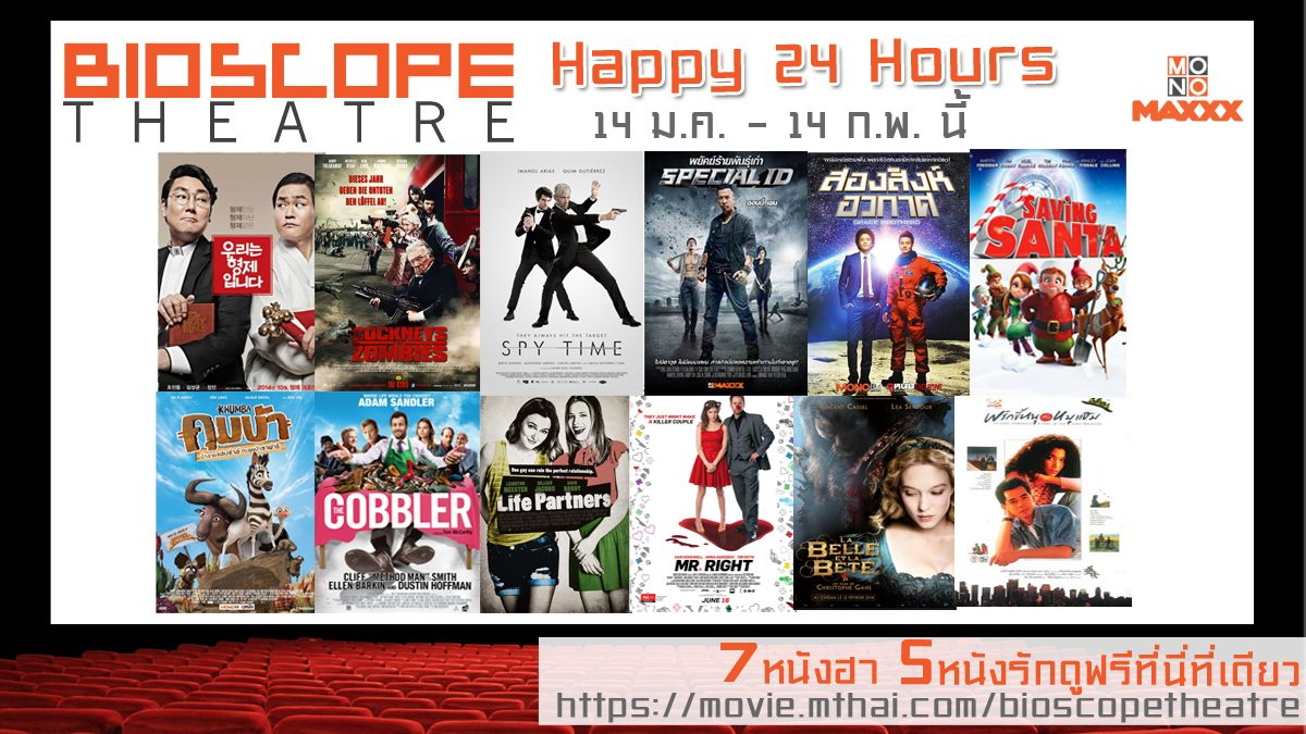 Bioscope Theatre Happy 24 Hours