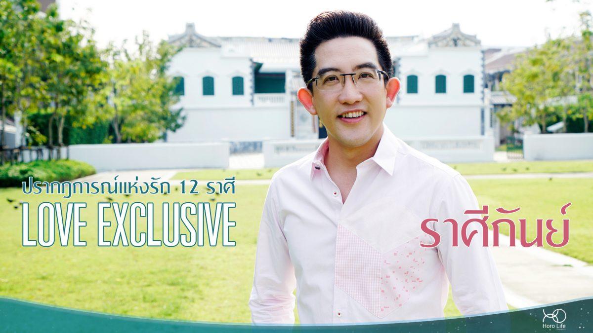 Love Exclusive เสริมดวงความรัก 2561 ราศีกันย์