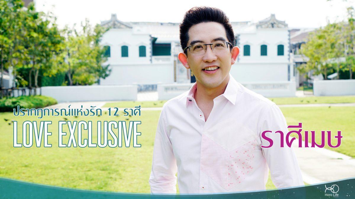 Love Exclusive เสริมดวงความรัก 2561 ราศีเมษ