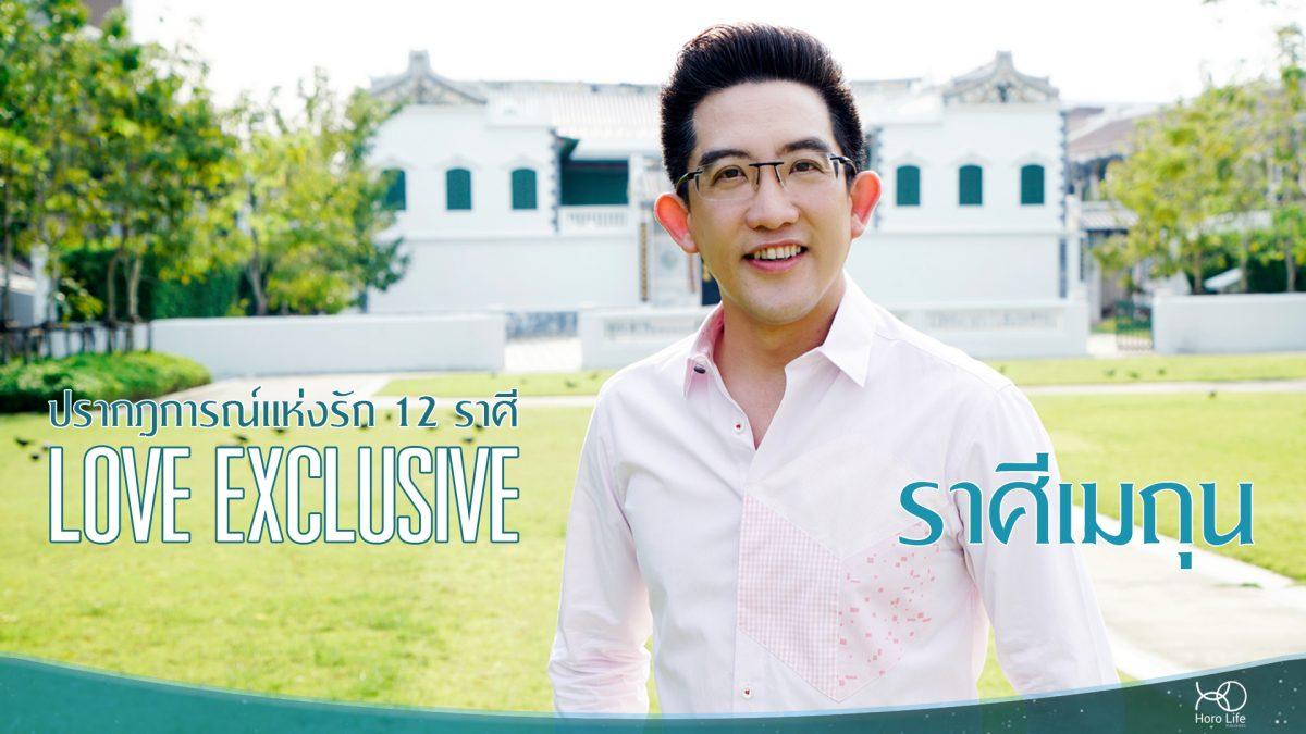 Love Exclusive เสริมดวงความรัก 2561 ราศีเมถุน