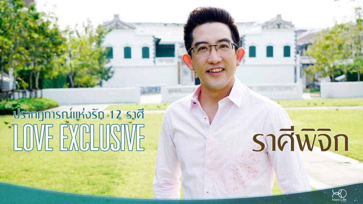 Love Exclusive เสริมดวงความรัก 2561 ราศีพิจิก