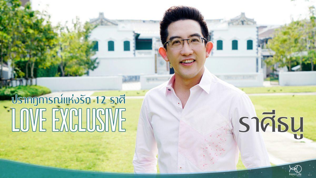 Love Exclusive เสริมดวงความรัก 2561 ราศีธนู