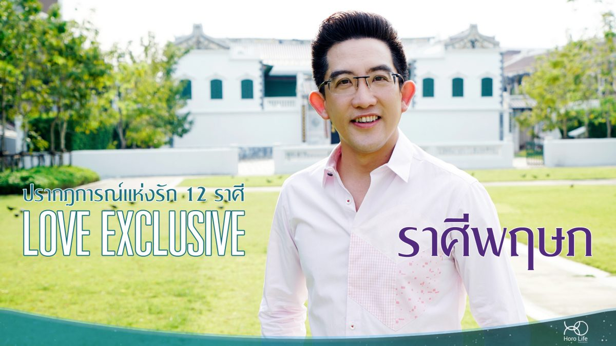 Love Exclusive เสริมดวงความรัก 2561 ราศีพฤษภ