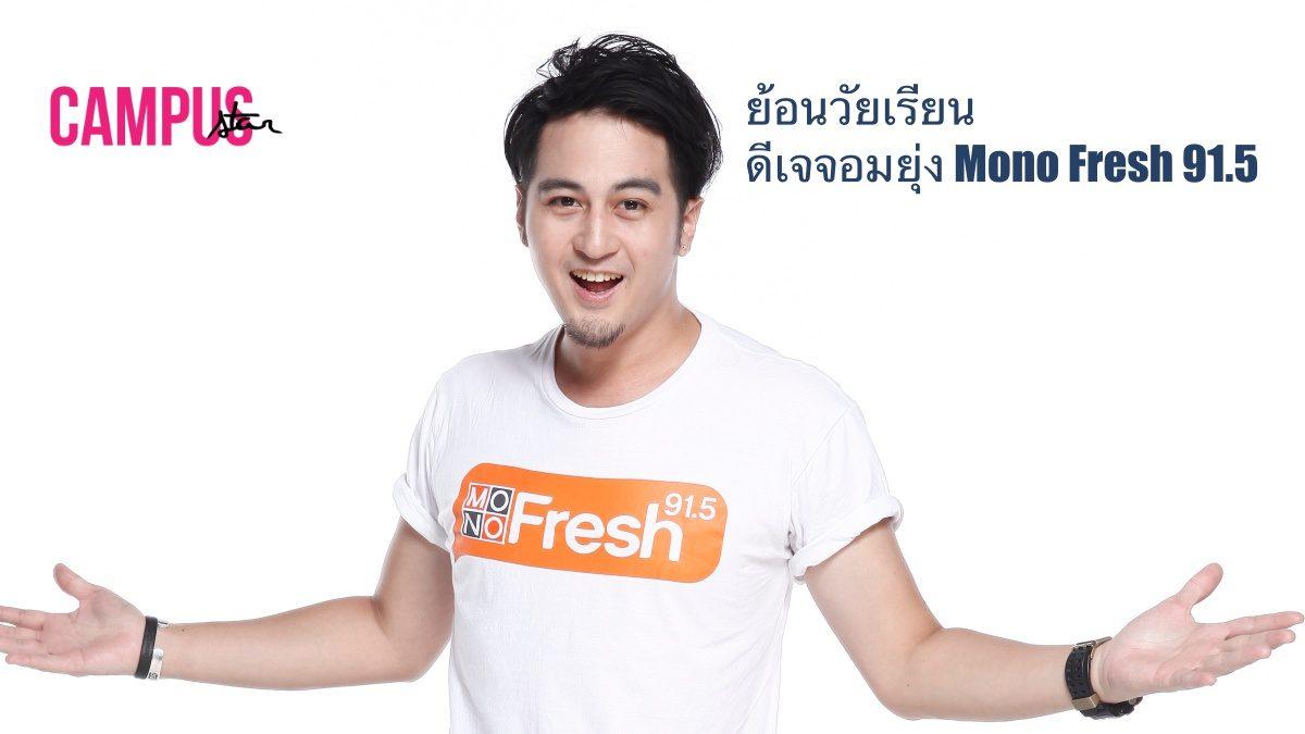 ดีเจจอมยุ่ง-ธนวิน ชุติมา Mono Fresh 91.5
