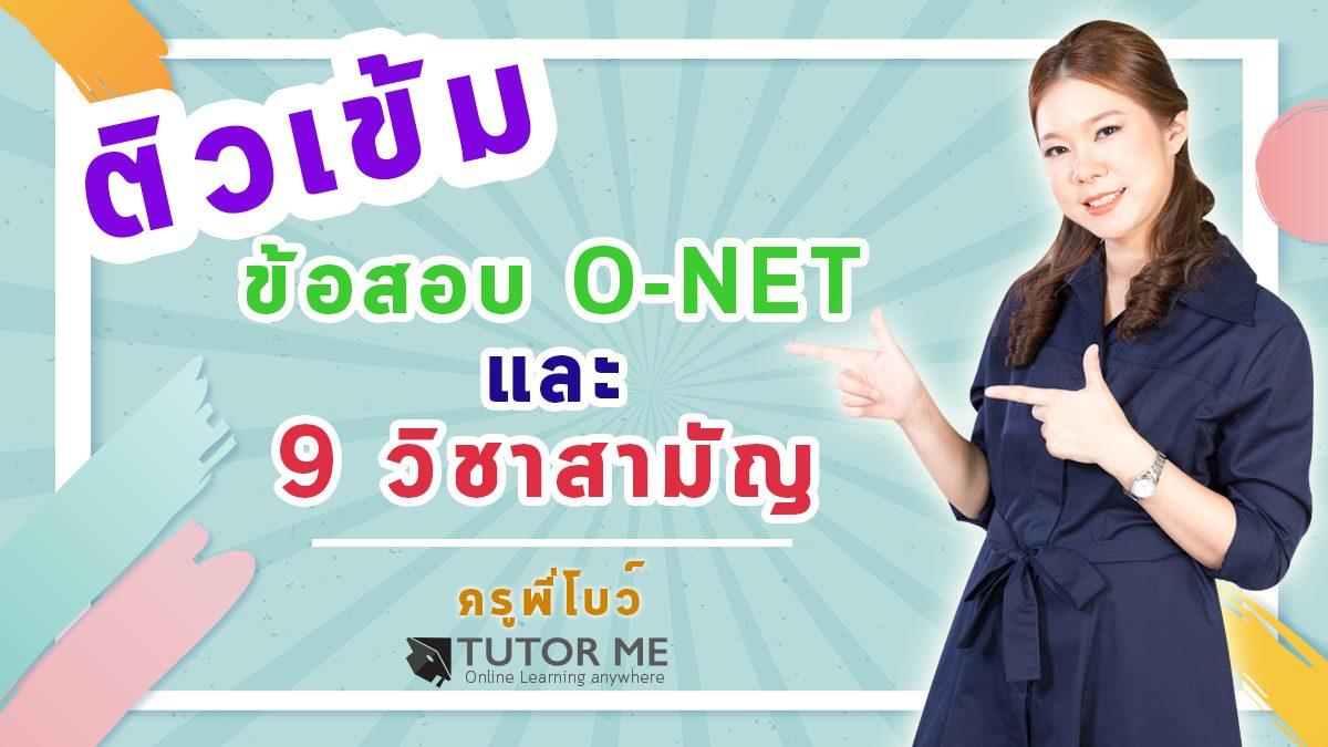 ติวเข้ม สรุปสาระสำคัญข้อสอบ O-NET และ 9 วิชาสามัญ