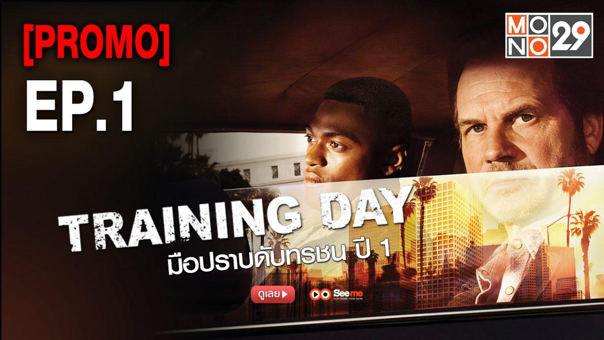 Training Day มือปราบดับทรชน ปี 1