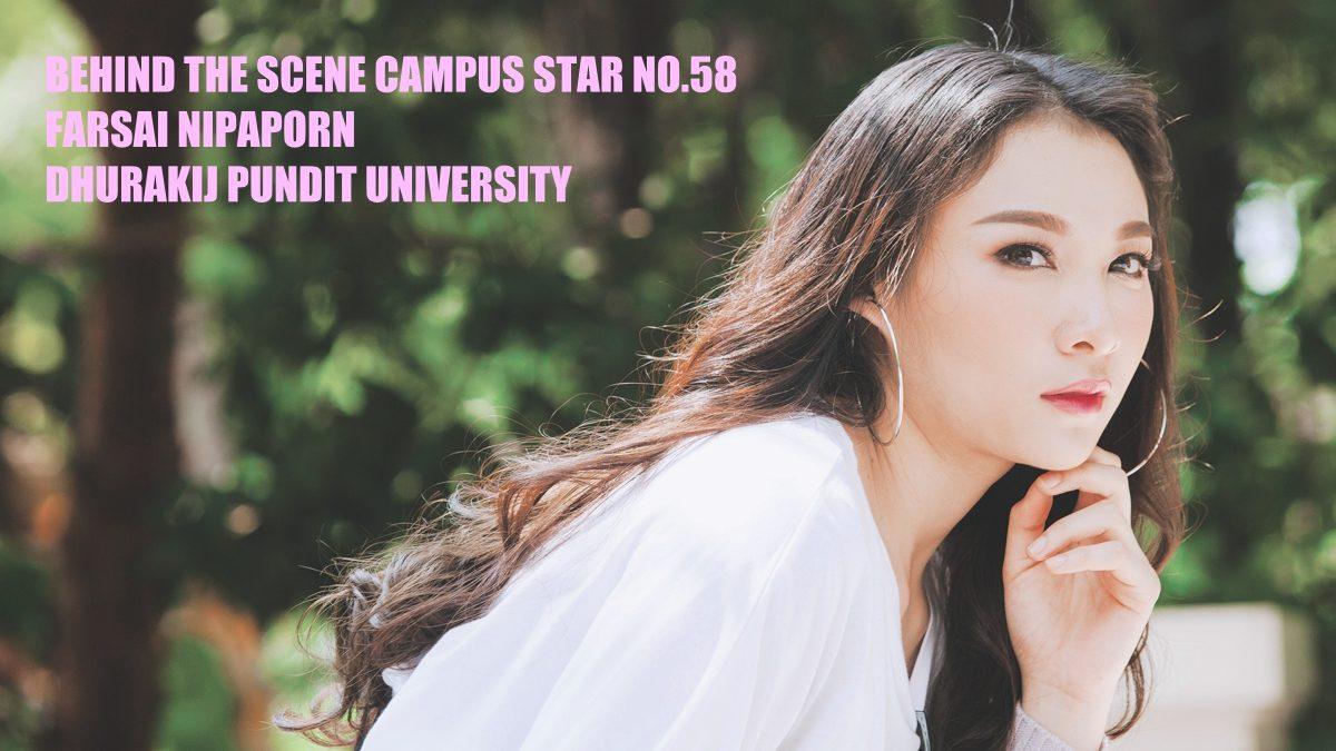 เบื้องหลังถ่ายปก Campus Star No.58 ดาวสุดสวย DPU ฟ้าใส-นิภาพร