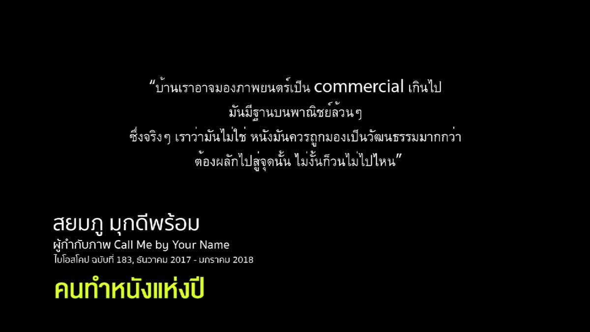 ขบทหนังไทย BIOSCOPE Award 2017