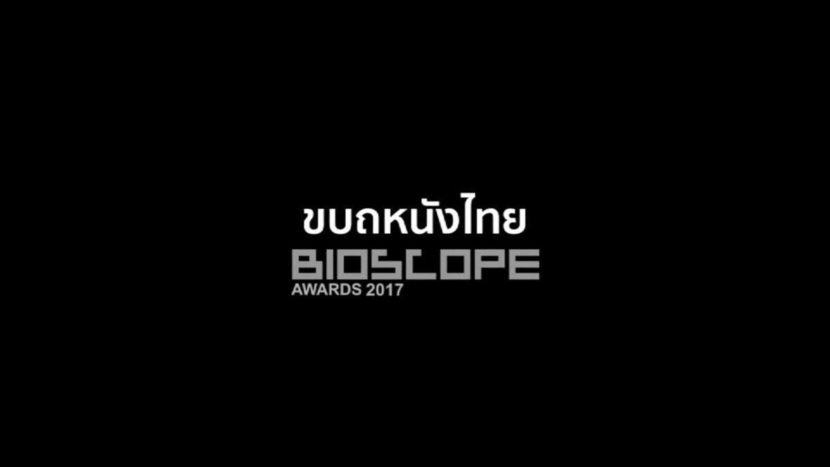 ขบถหนังไทย BIOSCOPE Awards 2017