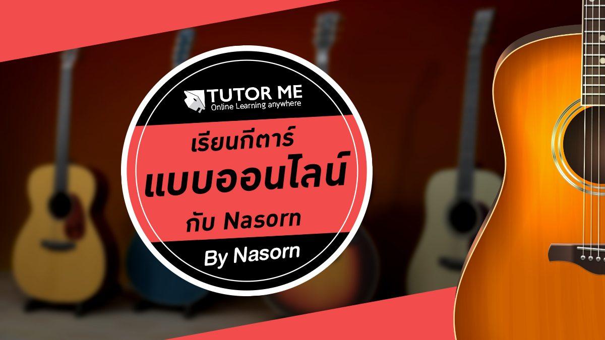 เรียนกีตาร์แบบออนไลน์กับ Nasorn