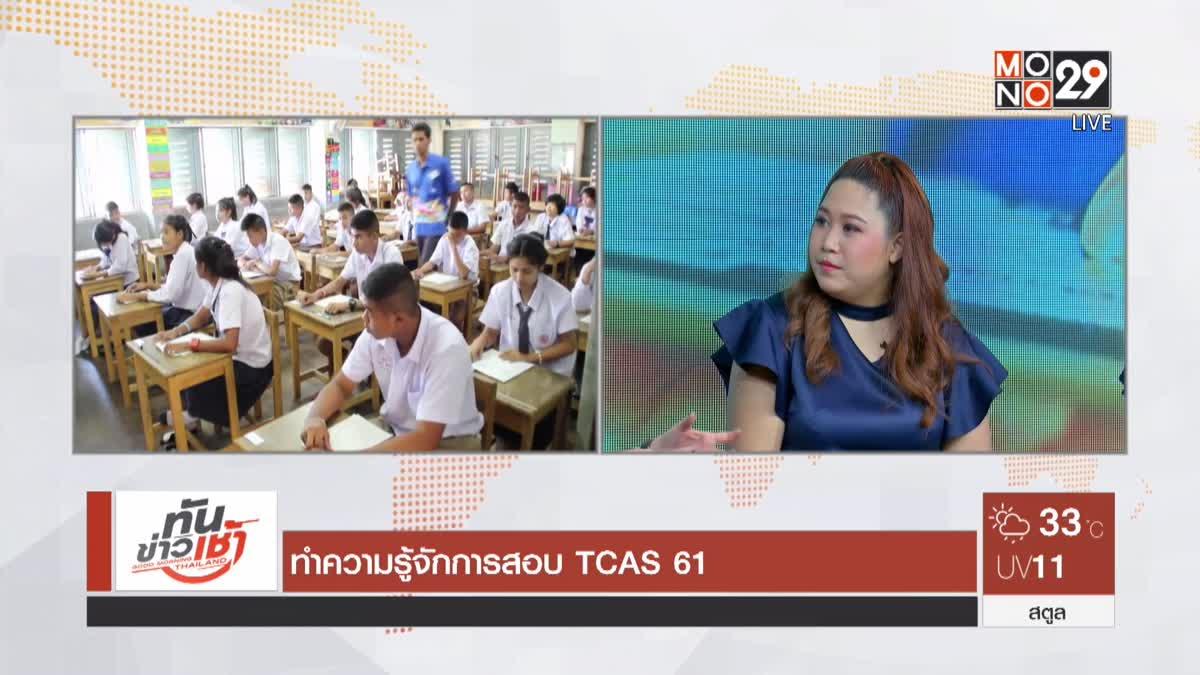 ไขข้อสงสัย ระบบ TCAS คืออะไร? โดย ครูแพรไหม TUTOR ME