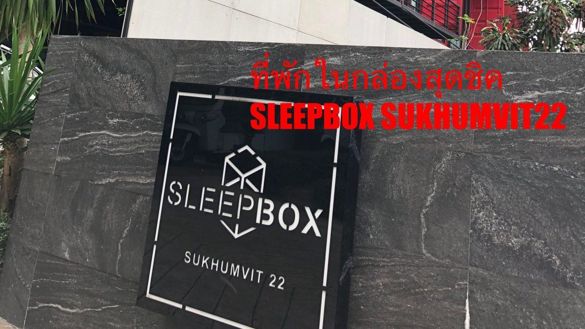"""ที่พักสุดชิคในกล่องใบเก๋ """"SLEEPBOX"""" สุขุมวิท 22"""
